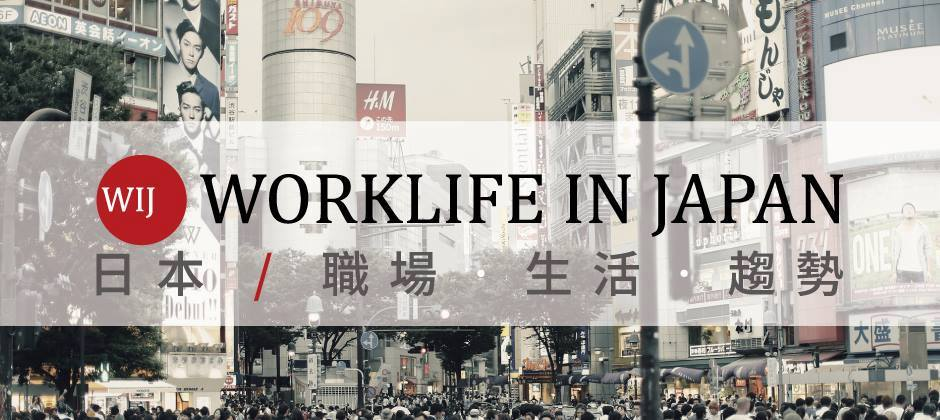 work life in japan