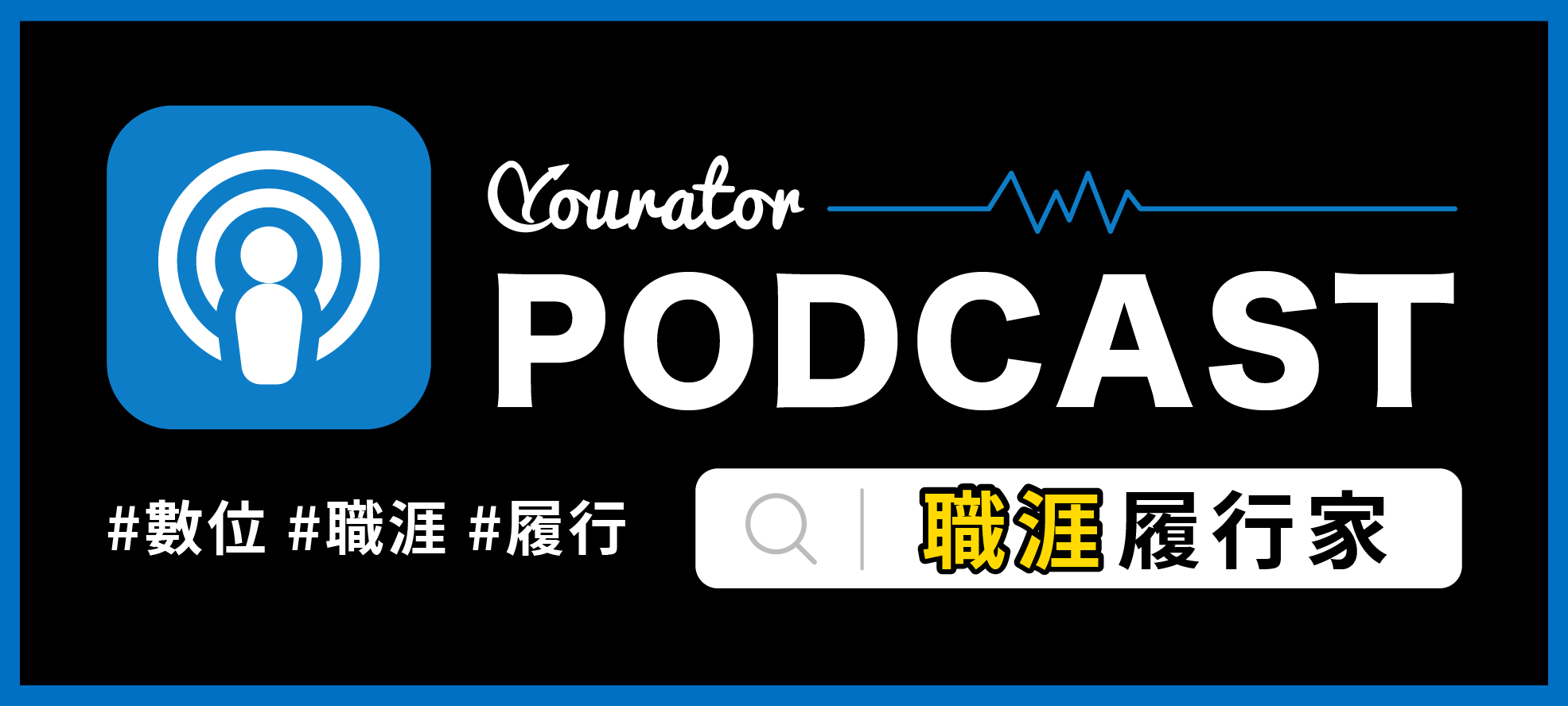 Yourator Podcast